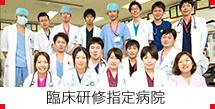 臨床研修指定病院