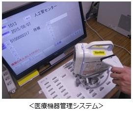 医療機器管理システム