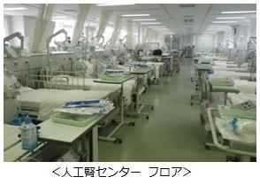 人工腎センター1