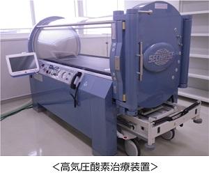 高気圧酸素治療装置_W300_2