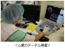 心臓カテーテル検査