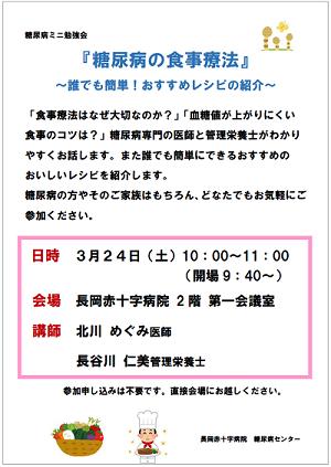 ミニ学習会 食事療法 ポスター ②2