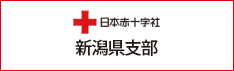 日本赤十字社 新潟県支部